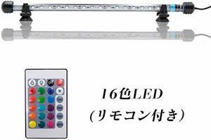 RGB 18cm&6LED Varmhus 水槽用 LEDライト アクアリウムライト 18~48cm 青白&RGB 水槽照明 熱