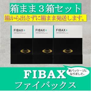 ライザップ ファイバックス Rizap Fibax 3箱(1箱30包入り) 新品送料無料★賞味期限は最新のものになります★箱まま発送①