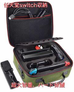 switch 対応 ケース ニンテンドー スイッチ カバー 任天堂 超大容量 収納 ハード 保護 防水 カバン 便利 バッグ
