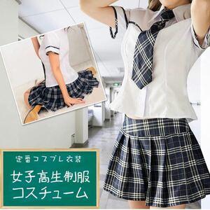 コスプレ衣装 フリーサイズ コスプレ トップス プリーツミニスカート チェック柄 Tバック セーラー服 高校 学生服