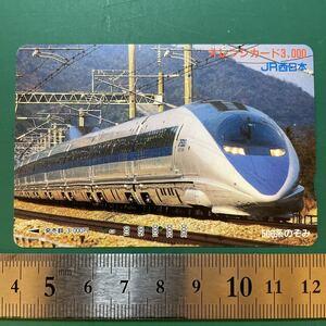 ●575 使用済みオレンジカード 3つ穴 JR西日本発行 500系のぞみ