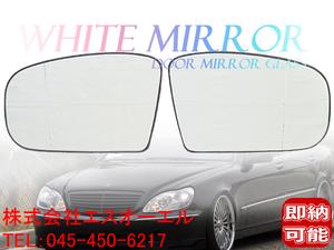 ベンツ W215 CL500 CL600 CL55 1999~2002(前期) ワイド(広角) ドアミラーガラス ドアミラーレンズ 左右セット 2208100321 2208100421