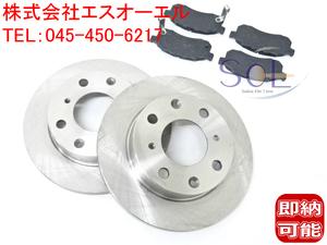 ホンダ バモス(HM1 HM2) ホビオ(HM3 HM4 HJ1 HJ2) フロント ブレーキーローター + ブレーキパッド 左右セット 45251-SFA-900 45022-S2K-000