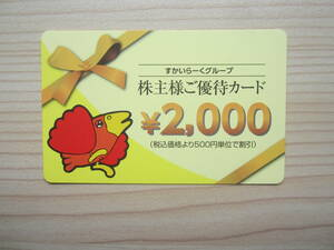 すかいらーくグループ 株主優待券 お食事券 2000円分 有効期限2022年3月31日