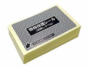 簡易 100枚 個人情報保護シール 58×88mm 簡易タイプ(100枚入)