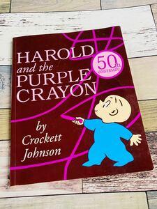 洋書 英語 絵本 児童書 はろるどとむらさきのくれよん