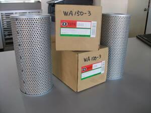 コマツ ハイドロリックオイルフィルター 未使用(2個セット) WA-150-3  WA200-3