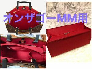ルイヴィトン オンザゴーMM用 バッグインバッグ インナーバッグ 収納バッグ
