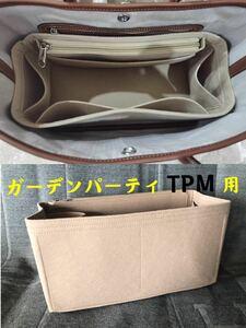 エルメス ガーデンパーティTPM用 インナーバッグ バッグインバッグ 収納バッグ