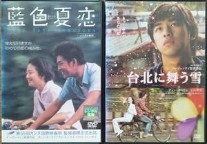 DVD R落●藍色夏恋/台北に舞う雪/チェン・ボーリン