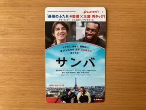 ★サンバ★ ムビチケ【使用済み】 シャルロット・ゲンズブール オマール・シー 映画