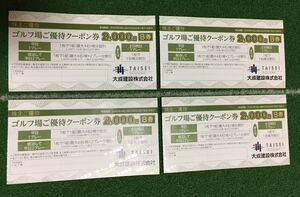 大成建設ゴルフ場優待クーポン券2000円B券4枚