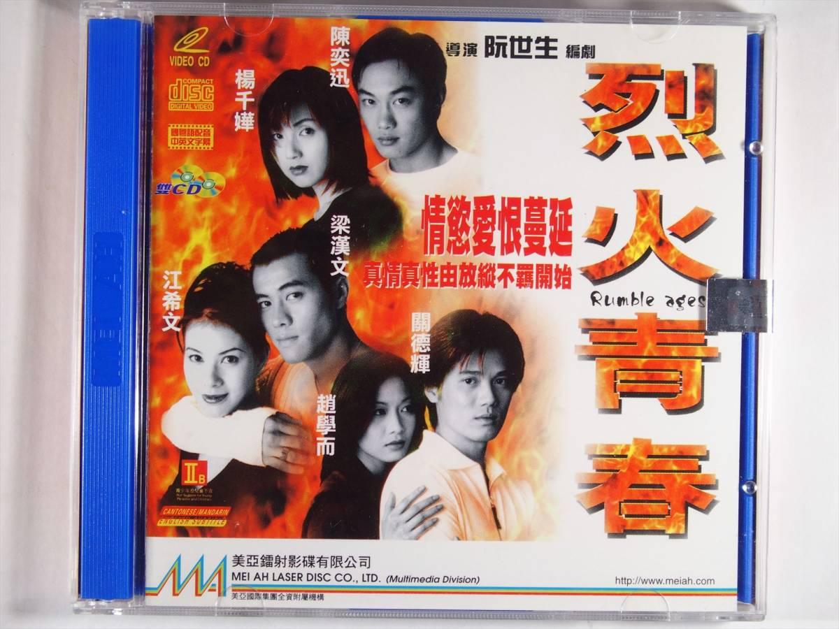 ミリアム・ヨン ビデオCD 「烈火青春」