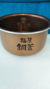 アイリスオーヤマ 炊飯ジャー KRC-ID30用 3合 極厚銅釜 内釜のみ