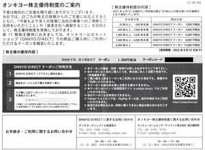 オンキョー 株主優待 ONKYO DIRECT クーポン 1000円相当