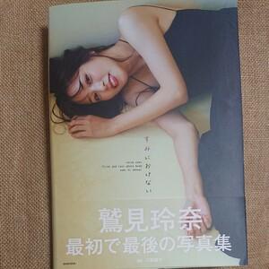 鷲見玲奈 写真集 『すみにおけない』サイン本 ファースト&ラスト写真集