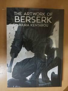 【新品未開封品】大ベルセルク展会場限定品 図録 最新画集 公式イラストレーションブック「THE ARTWORK OF BERSERK」三浦建太郎 (白泉社)