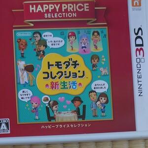 トモダチコレクション新生活 任天堂3DS 3DSソフト