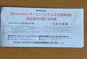 Bunkamura ザ・ミュージアム&五島美術館 共通ご招待券2枚セット(送料無料)