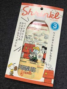 peanut friends シュリンクル ペットボトル デコレーション ピーナッツ スヌーピー 3枚入 マイボトル
