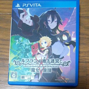 【 PS Vita】ルフランの地下迷宮と魔女ノ旅団