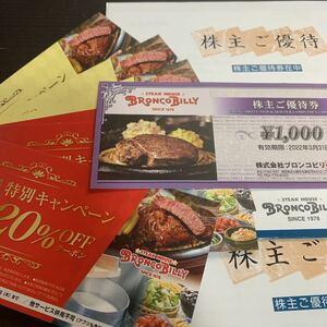 ブロンコビリー 優待券 6000円分 20%offクーポン6枚