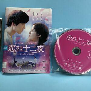 恋する十二夜 ~キミとボクの8年間~ DVD 全14巻セット ハン・スンヨン