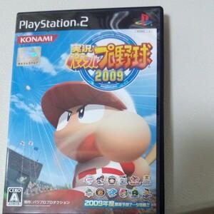 実況パワフルプロ野球2009 PS2