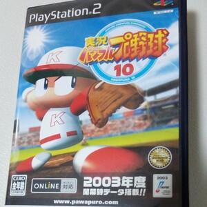 実況パワフルプロ野球10 PS2
