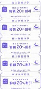 アオキ株主優待 20%割引券 5枚組 1セット [有効期限:2021年12月31日] (AOKI コートダジュール 快活CLUB)