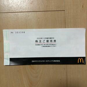 マクドナルド 株主優待券 3枚綴り×2枚