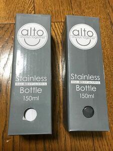 ステンレスボトル 150ml alto 新品 2本セット