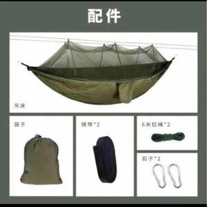 ハンモック 蚊帳付き 超軽量 通気性パラシュート耐荷重300kg 広い 2人用