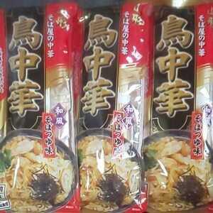 鳥中華3袋