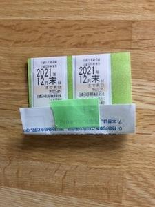 ①近鉄株主優待乗車券2枚 2021年12月末日まで有効 近鉄乗車券 送料無料