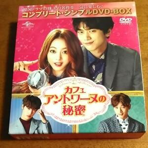 コンプリートシンプル DVD-BOX カフェアントワーヌの秘密