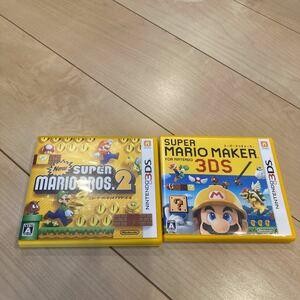 3DS スーパーマリオメーカー  スーパーマリオブラザーズ2 ソフト