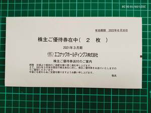 C003  エコナックホールディングス 新宿歌舞伎町 テルマー湯(天然温泉) 株主優待券 平日ご利用券 有効期限2022年6月30日 2枚