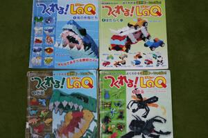つくれる! LaQ 1.海の仲間たち 2.はたらく車 3.恐竜 4.昆虫 【4冊セット】 設計図 本 ラキュー
