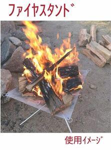 メッシュシート焚き火台