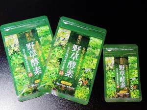 送料込☆シードコムス 野草酵素 約3ヶ月分×2袋+約10日分☆ダイエットサプリ
