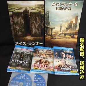 【Blu-ray】「メイズランナー全3巻+パンフレット2冊」完結 レンタル落ち MAZE RUNNER ブルーレイ