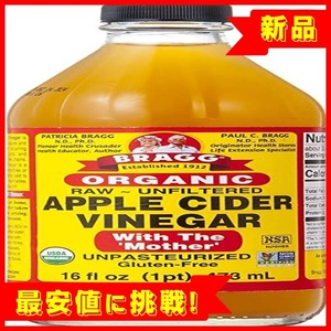 【最安処分!】Bragg オーガニック アップルサイダービネガー 【日本正規品】りんご酢 473ml