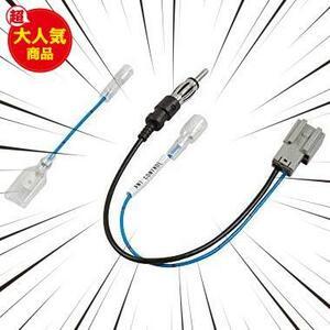【Amazon.co.jp限定】エーモン AODEA(オーディア) アンテナ変換コード ホンダ車用 (2065)