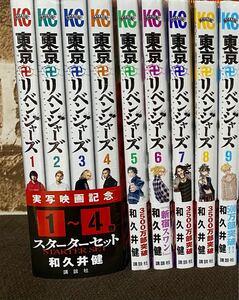 東京卍リベンジャーズ 漫画 1巻〜9巻 シュリンク付き 限定スターターセット トリプルカバー
