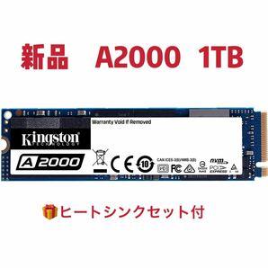 【新品未開封】Kingston SSD A2000 1000GB 1TB M.2 2280 NVMe PCIE おまけ付