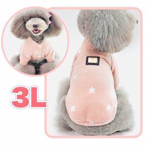 スター 犬服 3Lサイズ ジャケットトレーナー 新品 未使用 dog 犬 中型犬ドッグウェア ペット服 ベスト