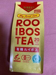 ガスコ My first tea (マイファーストティー) 有機ルイボスティー20TB (発酵タイプ) 40g