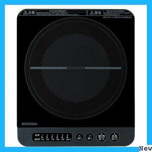 送料無料 H10 IHコンロ ブラック IHK-T37-B デザイン 卓上 1400W IHクッキングヒーター 265
