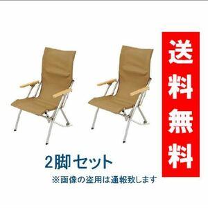 【2脚セット、新品未使用、期間限定】スノーピーク☆ローチェア 30☆カーキ☆LV-091KH☆snow peak☆